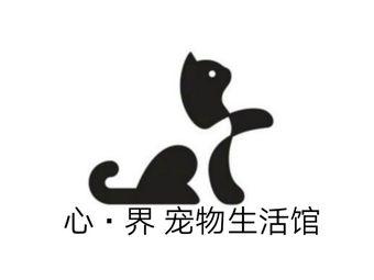 心界宠物生活馆(荆轲店)