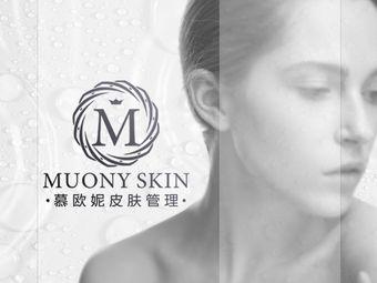 MuonY Skin高端皮肤管理中心