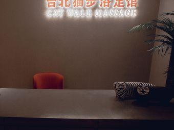 台北猫步浴足馆