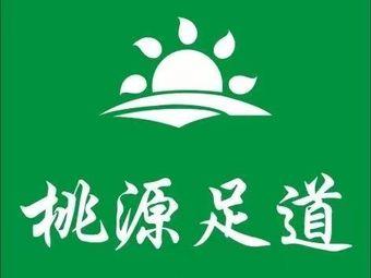 桃源足道(中江店)