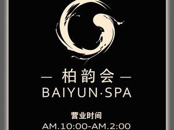柏韵会BAIYUN·SPA(皇冠假日店)