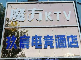 魔方KTV(澛港店)
