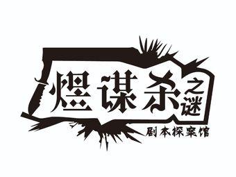 煜谋杀之谜剧本探案馆(江油店)