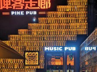 啤客走廊(MusicPUB解放西路店)