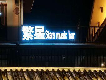 繁星Stars music bar