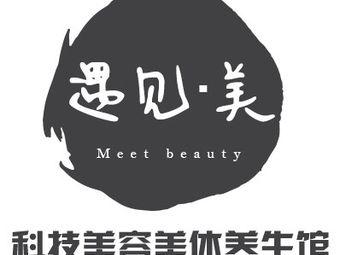 遇见•美科技美容美体养生馆