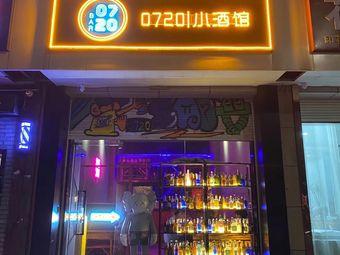 0720小酒馆