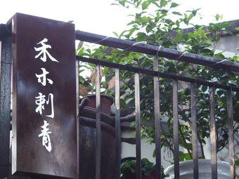 禾木刺青(文化创意园店)