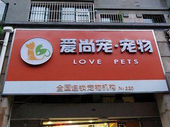 爱尚宠·宠物全国连锁店