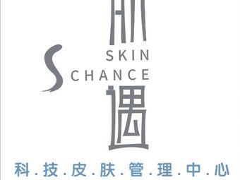 SKIN CHANCE肌遇科技美肤