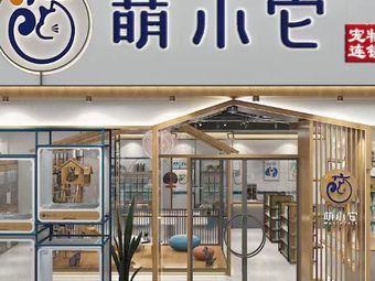 萌小它宠物生活馆(中天御园店)