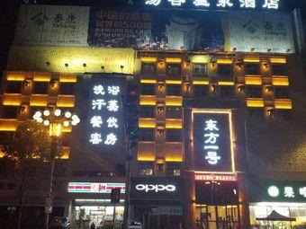 东方一号汤谷温泉酒店洗浴部