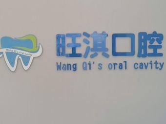 旺淇口腔诊所