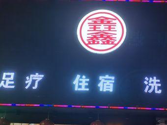 錱鑫·足疗·住宿·洗浴(望月路店)
