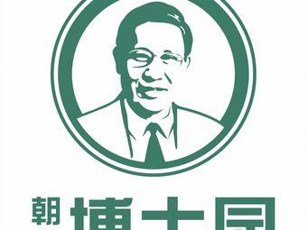 博士园养根健发(海门长江路店)