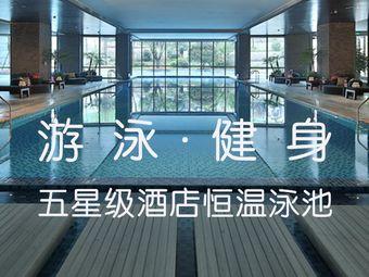 尊悦会游泳健身(皇冠假日店)