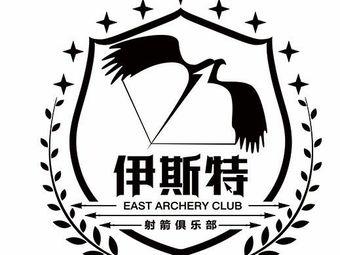 伊斯特射箭俱乐部