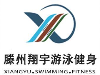 翔宇游泳健身