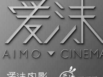 爱沫·印象私人影院
