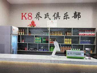 K8乔氏桌球俱乐部
