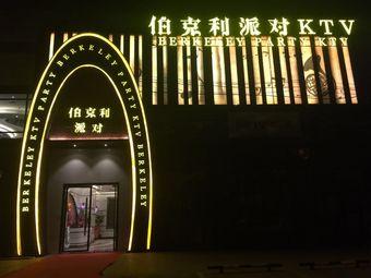 伯克利KTV