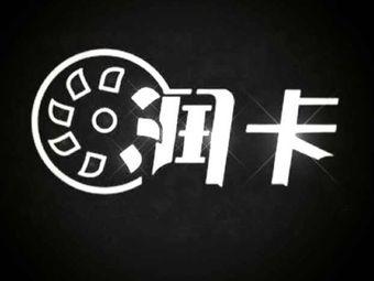 润卡汽车俱乐部(仓山店)
