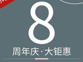 唯诺尚品·国际皮肤管理中心(城阳店)