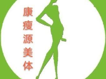 康瘦源美体减肥中心(红光店)