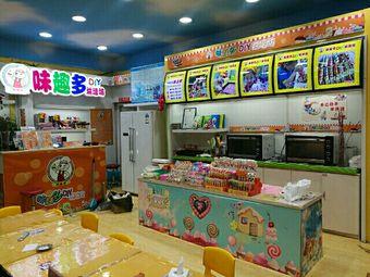 味趣多DIY烘焙坊(百意店)