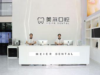 美尔口腔医院(种植矫正中心)
