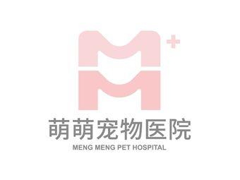 萌萌寵物醫院(萬科店)
