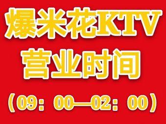 爆米花量販式KTV(阿城店)