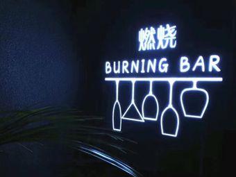燃烧BURNING BAR(北京路店)