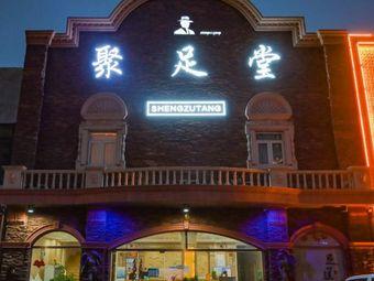 聚足堂(海阳路店)