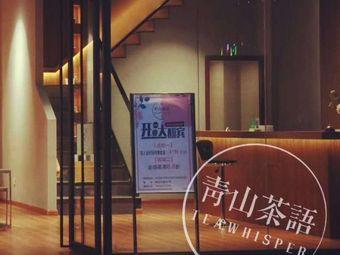青山茶语 茶馆
