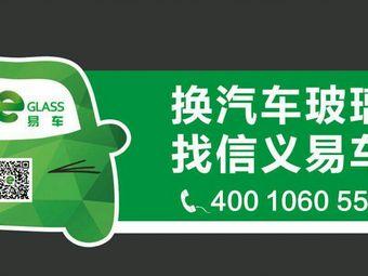 信义易车·汽车玻璃(楚雄鹿城店)
