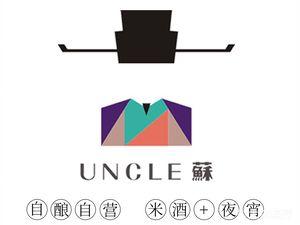 UNCLE蘇酒馆