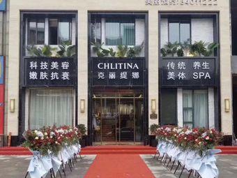 克丽缇娜(中央花园店)