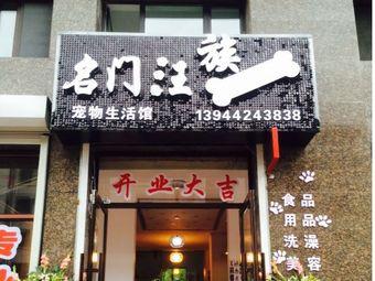 名门汪族宠物生活馆