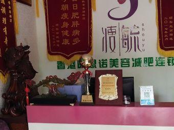 瘦毓专业瘦身店(长宁道店)