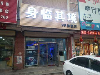 身临其境影院and VR