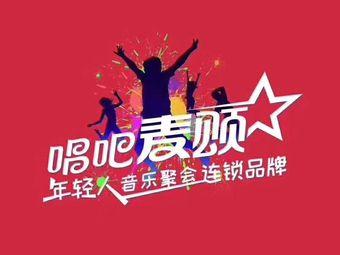 唱吧麦颂KTV(百货大楼店)