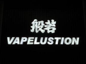 VAPELUSTION般若(广八路店)
