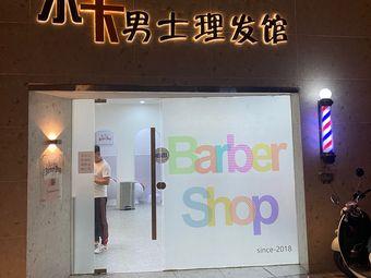 尔卡男士理发馆barber shop