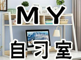 MY自习室