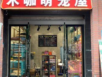 木咖萌宠屋宠物2号店