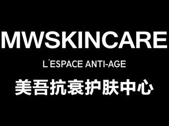 MWSKINCARE美吾抗衰护肤中心
