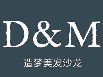 D&M造型