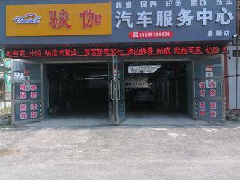 骏伽汽车服务中心(香顺店)