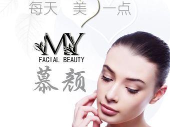 慕颜Facial beauty皮肤管理
